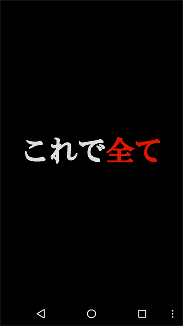hedetobu-app05