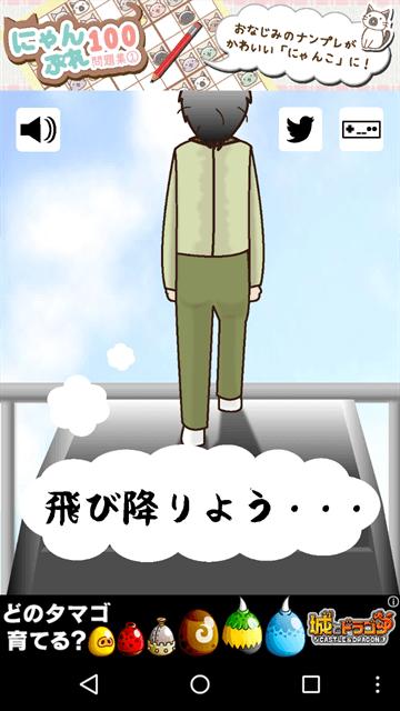 hedetobu-app10