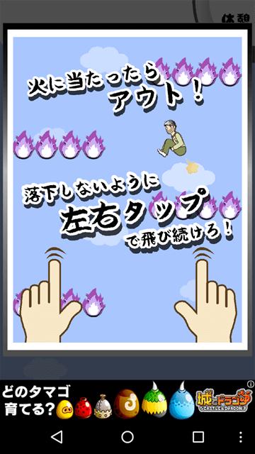 hedetobu-app11