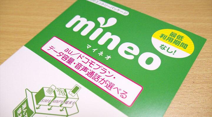 mineo-network-setting