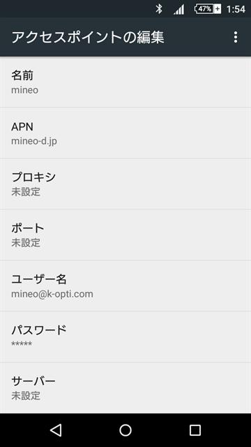 mineo-network-setting05