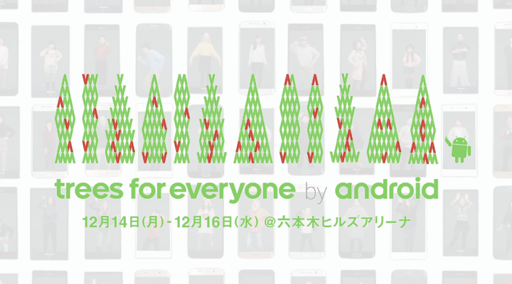 trees for everyone by Androidを見てきました。