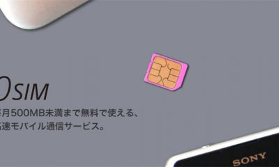 0SIM by So-netのSIMカード