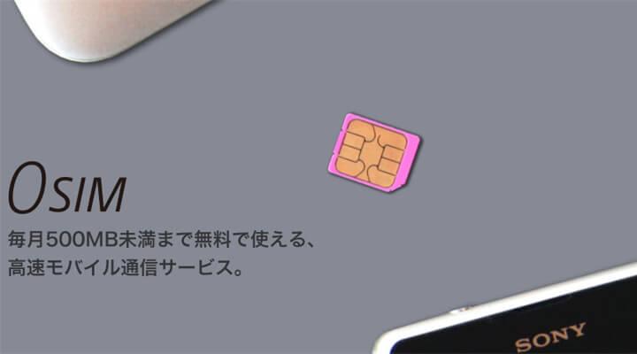 0SIM by So-netのSIMカード