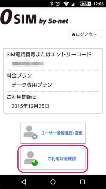0SIMの会員ページ