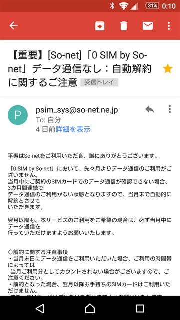 0simの自動解約のお知らせメール