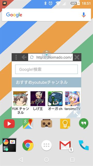 「ちょいまどブラウザ」の検索エンジンはgoogleがデフォルトに設定されている