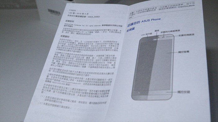 台湾版のZenFone 2 Laserの取扱説明書