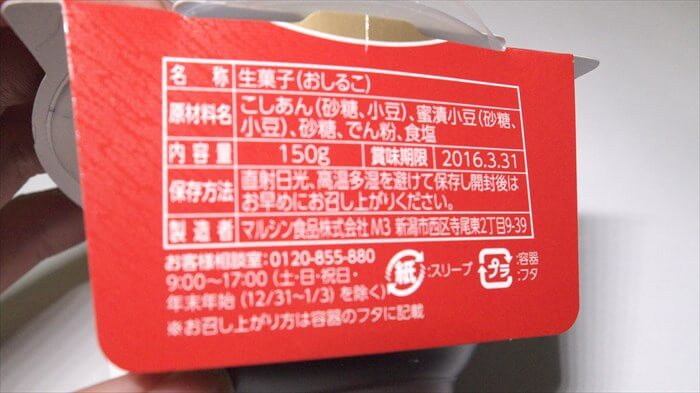 「鬼甘いしるこ」の賞味期限は2016年3月31日
