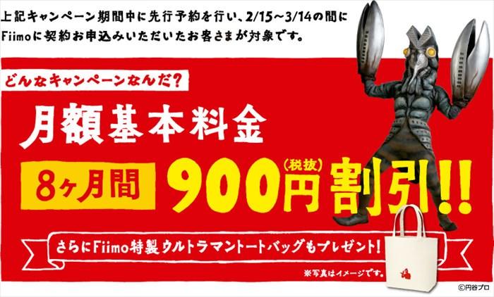Fiimoのウルトラお得な先行予約キャンペーン