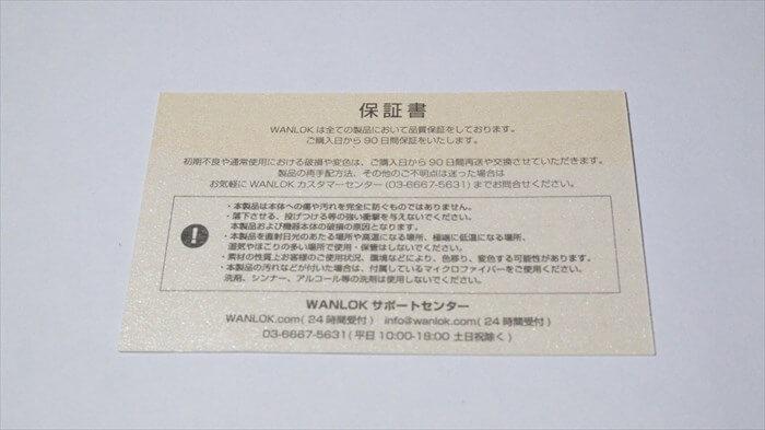 WANLOKのガラスフィルムの90日間保証書