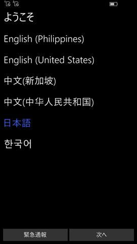 KATANA01の言語設定画面