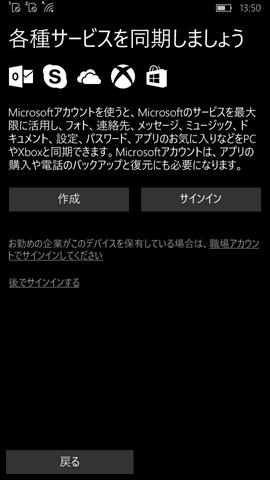 Microsoftアカウントでのサインインが要求される