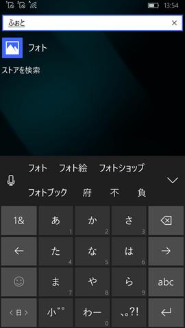 ドロワーでアプリ検索も可能