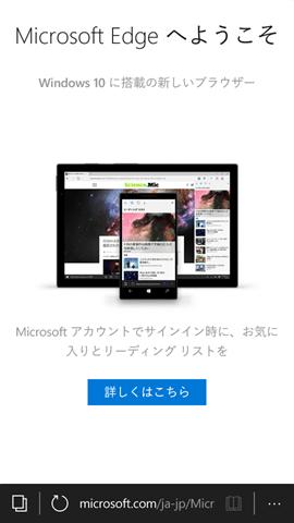 Microsoft Edgeの初回起動画面