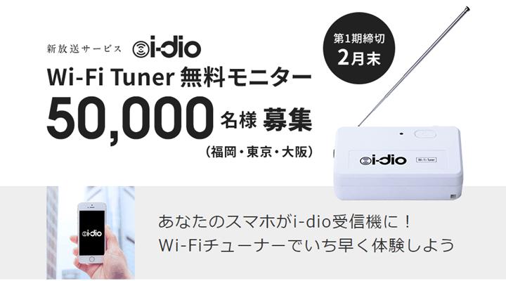 スマホがi-dio受信機になるWi-Fiチューナーの無料モニター募集中