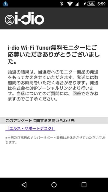 i-dioのWi-Fiチューナー無料モニターの応募完了