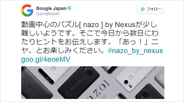 nazo-by-nexus-clue