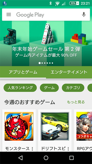 AndroidPlayストアのトップ画面