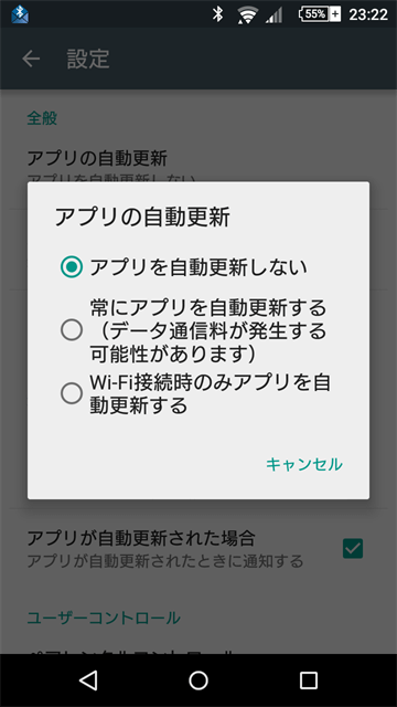 Androidアプリの自動更新の設定項目