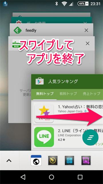 アプリ使用履歴からPlayストアアプリをスワイプして終了させる