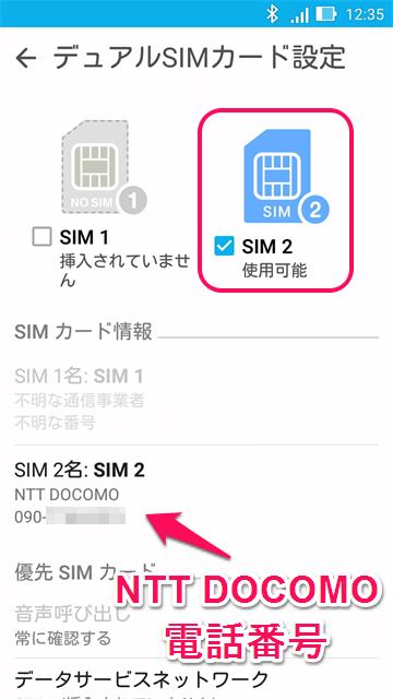 FOMA SIMが認識されているか確認する