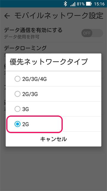 有線ネットワークを「2G」に変更する