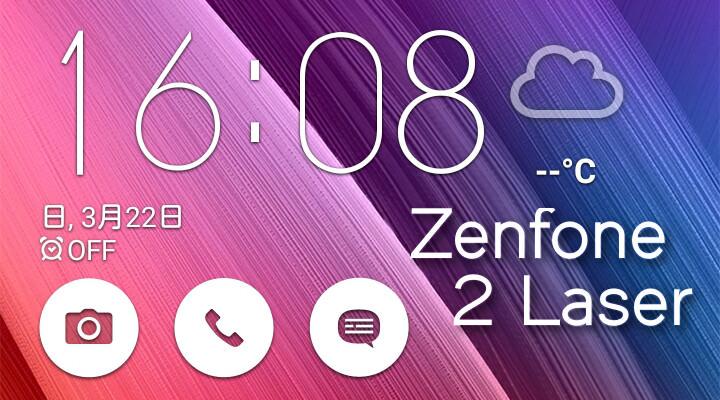 Zenfone 2 Laserの中身チェック記事のサムネイル