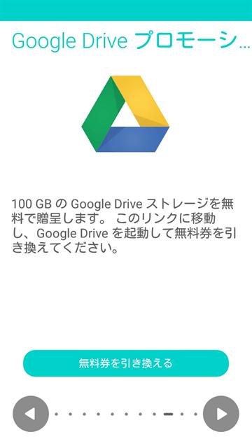 Google Driveで100GB追加できるプロモーションを貰える