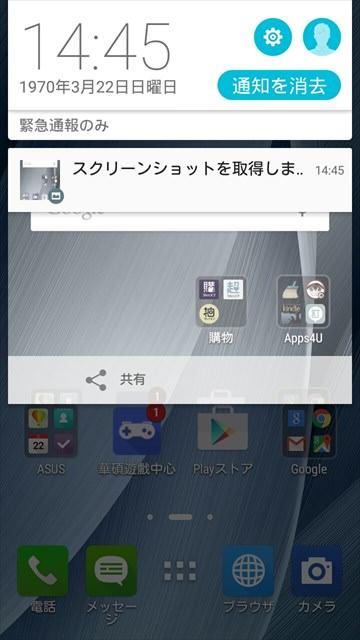 ZenFone 2 Laserの通知