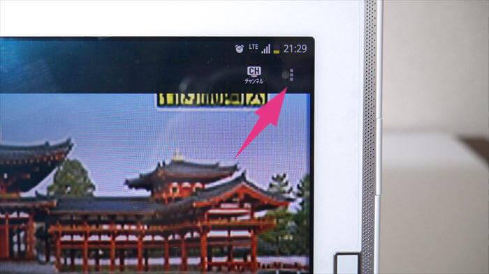 「テレビ」アプリの右上のハンバーガーメニューボタン