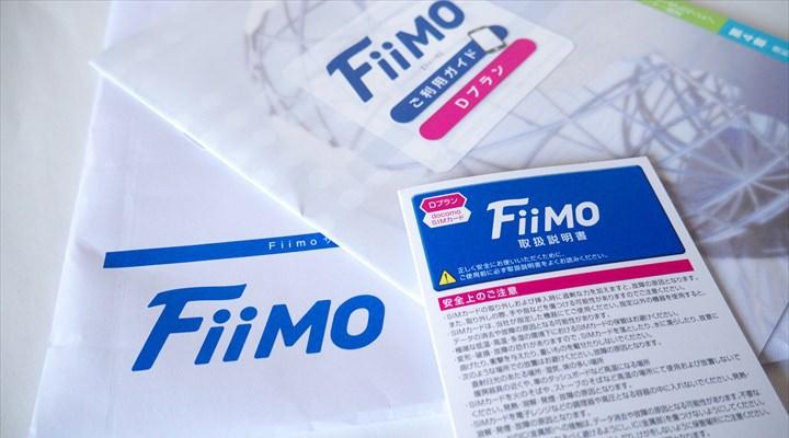 FiimoのDプランのSIMが届いた