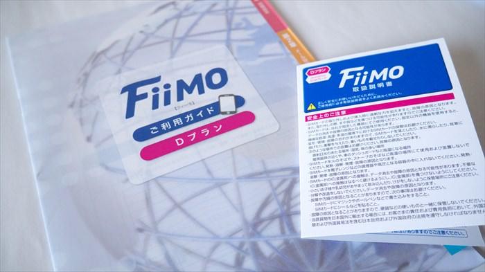 Fiimoの「ご利用ガイド」と「FIimoSIM」