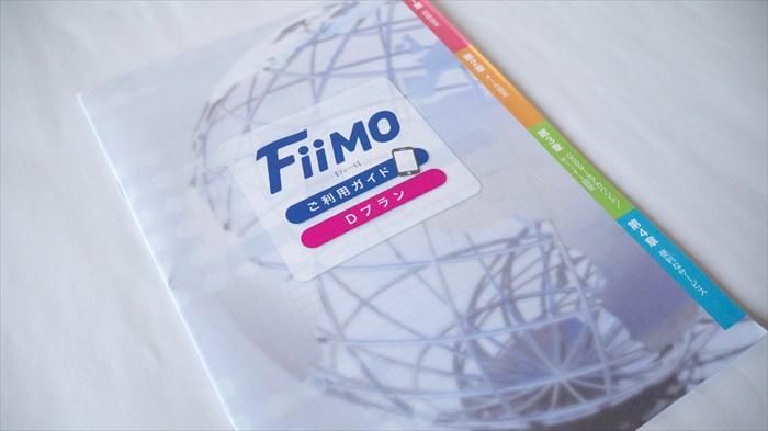 FiimoのDプランの「ご利用ガイド」