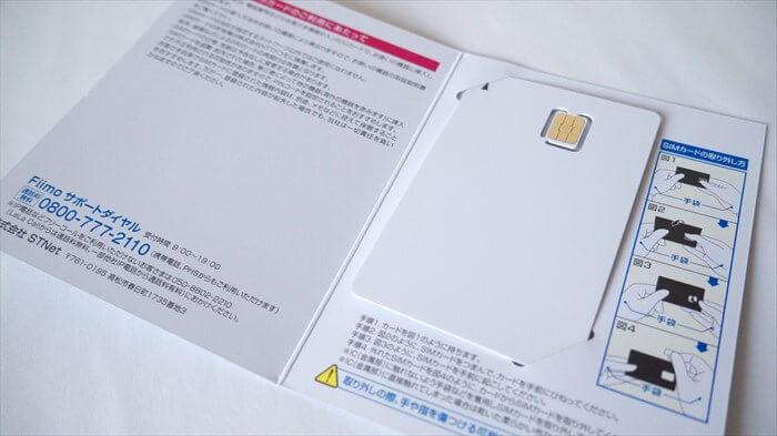 FiimoのdocomoSIMはMVNO専用の真っ白カードになっている