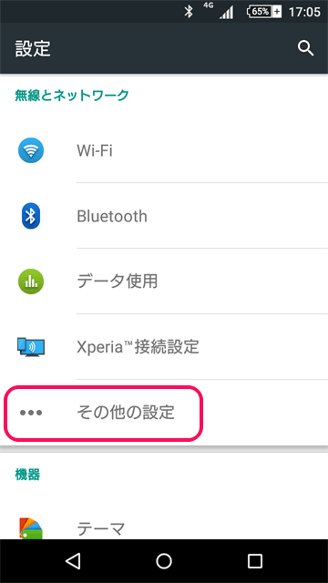 Android端末の「その他の設定」