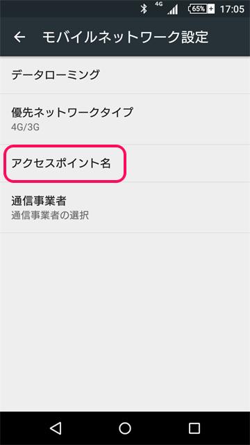 Android端末の「アクセスポイント」