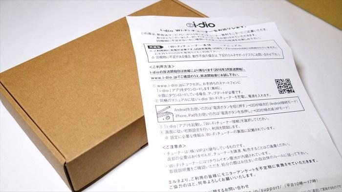 i-dioモニター当選おめでとうの紙が同梱されている