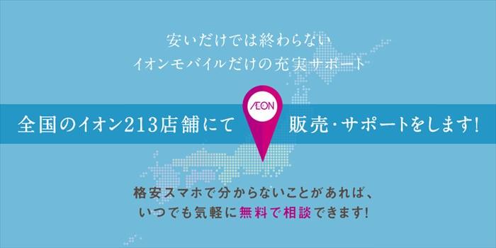 イオンモバイルは全国のイオン213店舗で販売・サポートされる