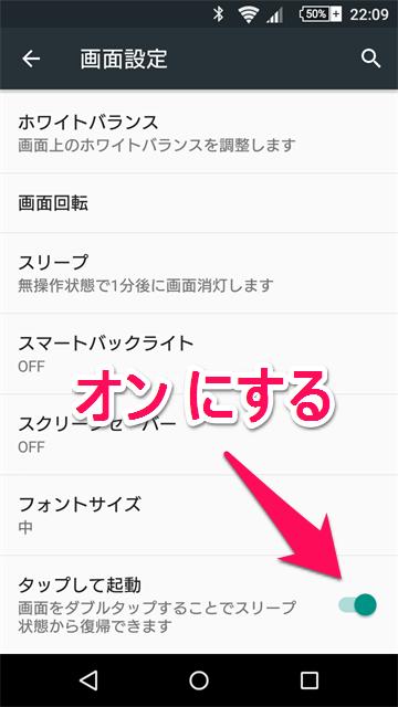 Xperiaの「タップして起動」項目をオンにする