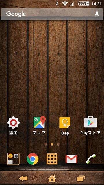 xperia-theme-woody01