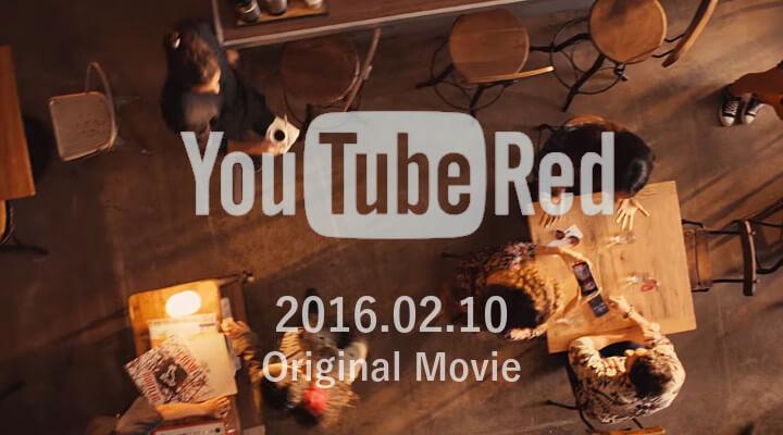 YouTube Red オリジナル動画を2月10日から配信
