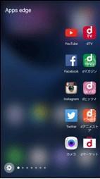 docomo版S6 edgeのエッジパネルに好きなアプリが置けるようになった