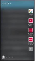 docomo版S6 edgeのエッジパネルにブックマークが置けるようになった
