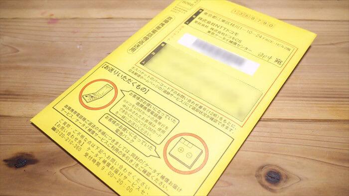 ドコモのケータイ補償サービスで破損したスマホを返送するたの封筒