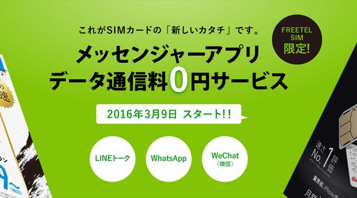 FREETEL SIMがLINEのデータ通信料を無料になるサービスを開始