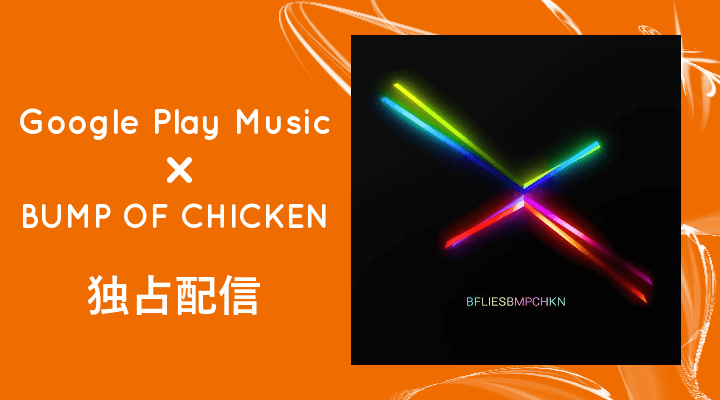Google Play Musicの新CMにBUMP OF CHICKENが登場