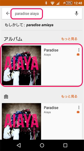 Google Play MusicのCM曲「Paradise」