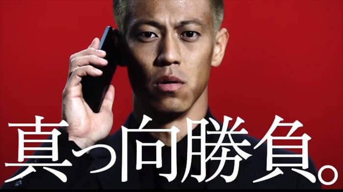 楽天モバイルのイメージキャラクターである「本田圭佑」