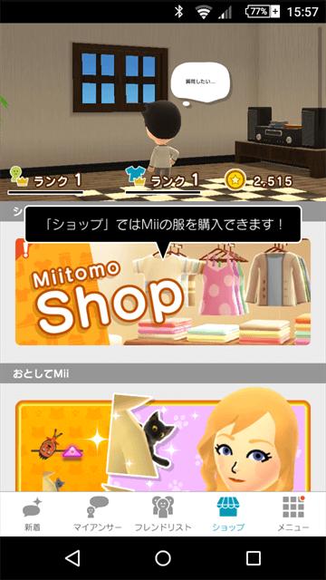 Miiの着せ替えグッズが購入できるSHOP
